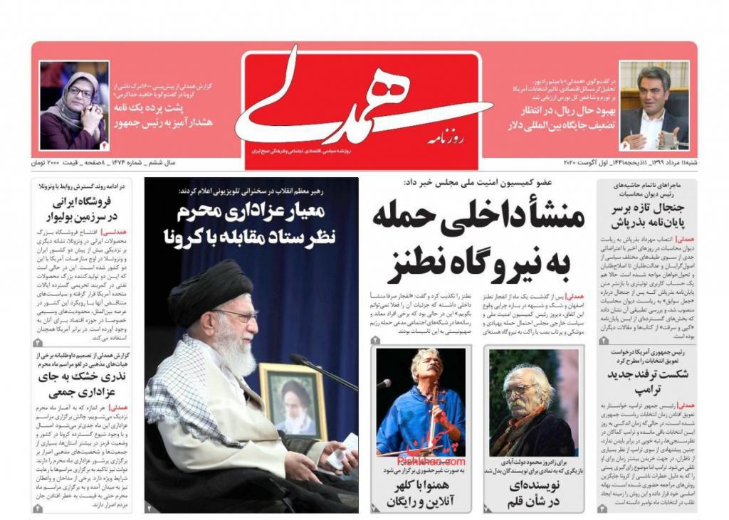 مانشيت إيران: المرشد يرسم خارطة طريق لمواجهة العقوبات 1