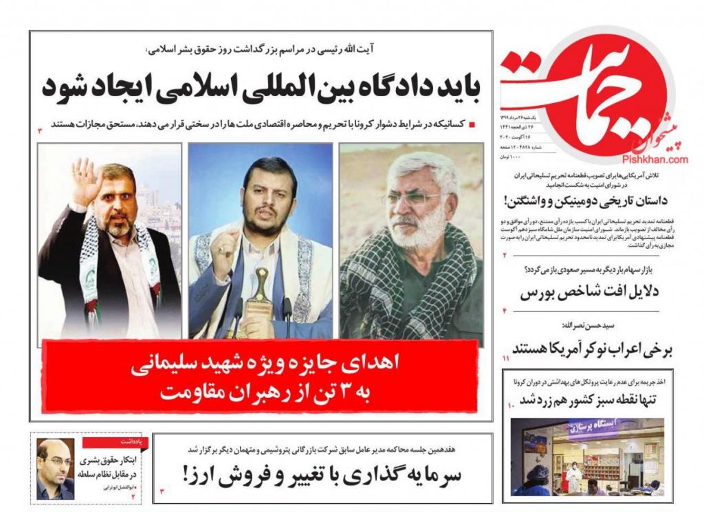 مانشيت إيران: أميركا تُخفق في تجديد حظر السلاح.. هل انتصرت إيران؟ 10