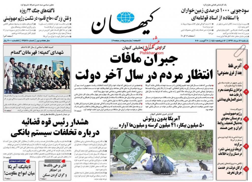 مانشيت إيران: بايدن رئيسا لأميركا 4