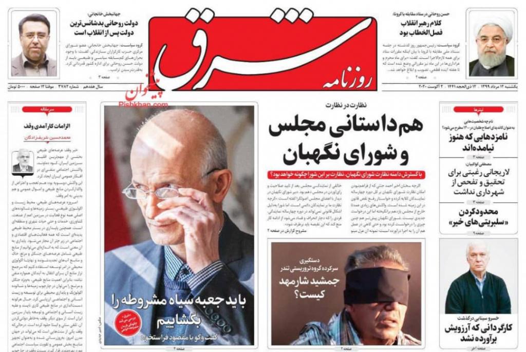 مانشيت إيران: بايدن رئيسا لأميركا 3