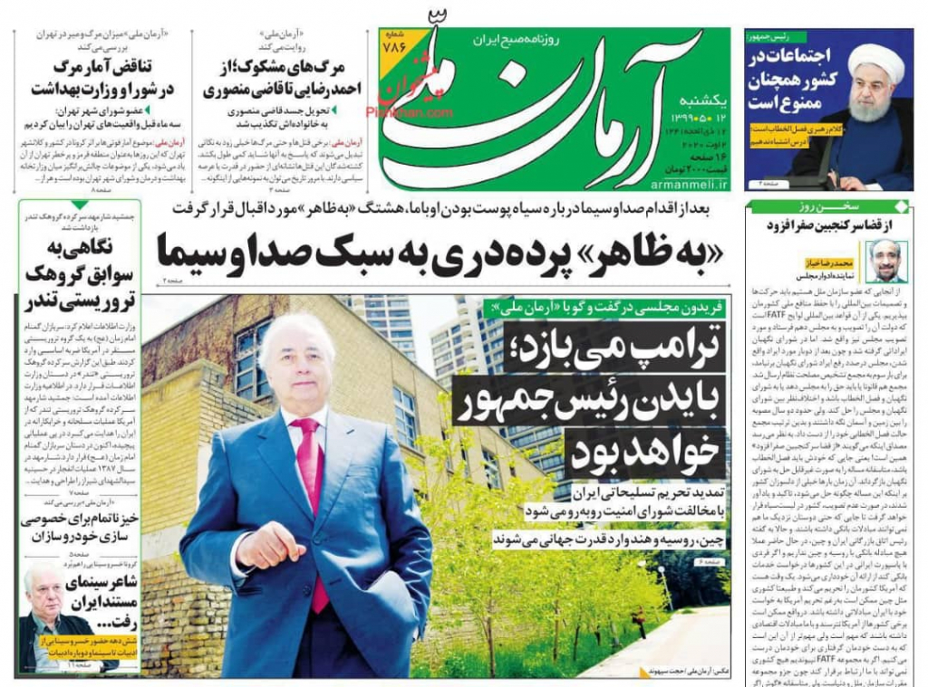 مانشيت إيران: بايدن رئيسا لأميركا 1