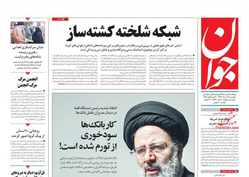 مانشيت إيران: بايدن رئيسا لأميركا 2