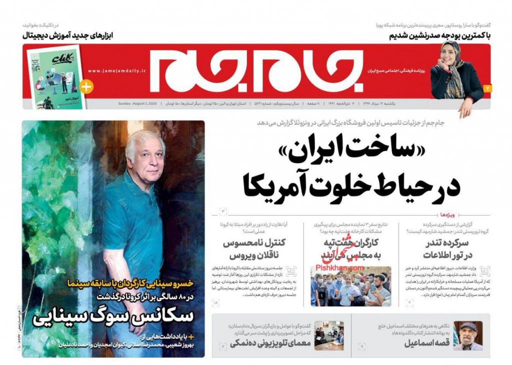 مانشيت إيران: بايدن رئيسا لأميركا 6