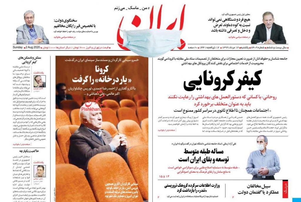 مانشيت إيران: بايدن رئيسا لأميركا 5