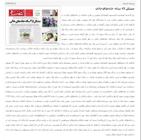 مانشيت إيران: هجوم أصولي على الإصلاحيين بسبب الاتفاق النووي 9