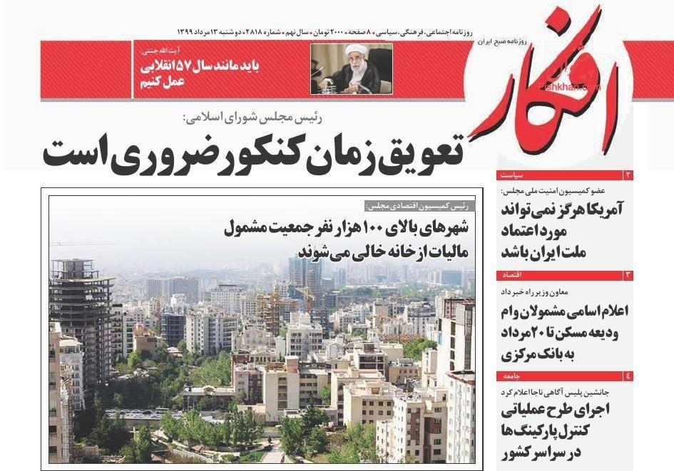 مانشيت إيران: هجوم أصولي على الإصلاحيين بسبب الاتفاق النووي 2