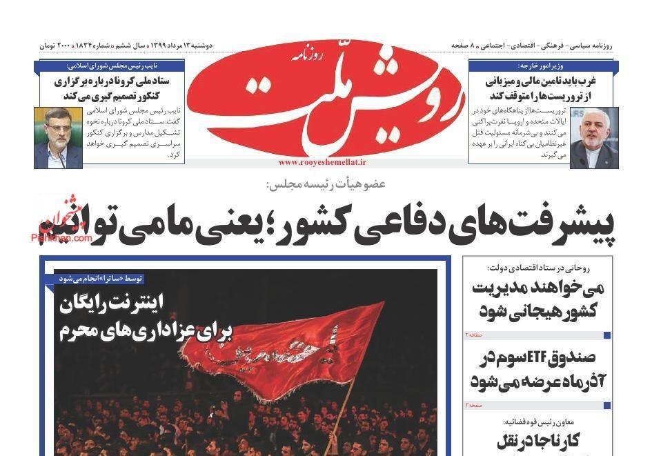مانشيت إيران: هجوم أصولي على الإصلاحيين بسبب الاتفاق النووي 4