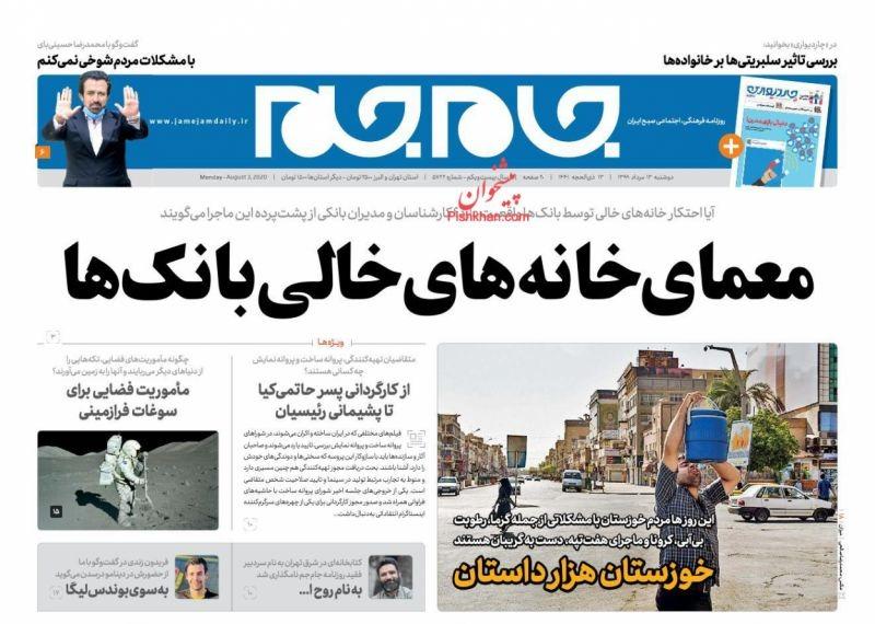 مانشيت إيران: هجوم أصولي على الإصلاحيين بسبب الاتفاق النووي 5