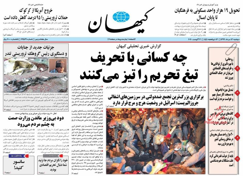 مانشيت إيران: هجوم أصولي على الإصلاحيين بسبب الاتفاق النووي 7