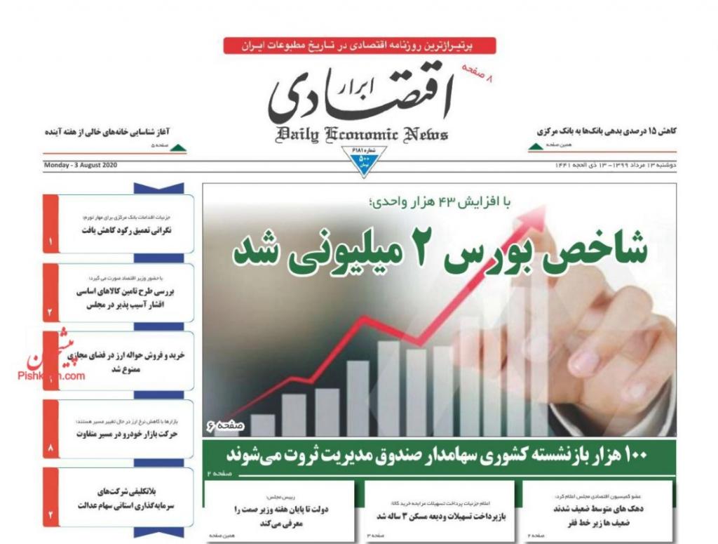 مانشيت إيران: هجوم أصولي على الإصلاحيين بسبب الاتفاق النووي 3