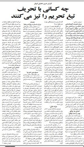 مانشيت إيران: هجوم أصولي على الإصلاحيين بسبب الاتفاق النووي 8