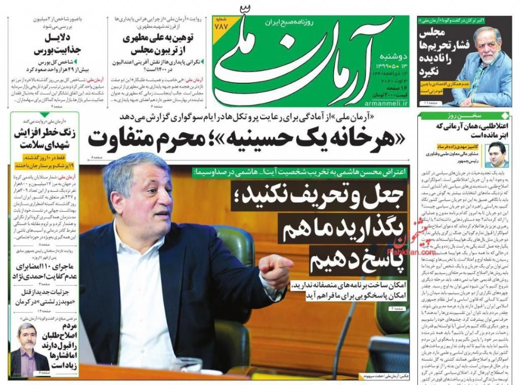 مانشيت إيران: هجوم أصولي على الإصلاحيين بسبب الاتفاق النووي 1