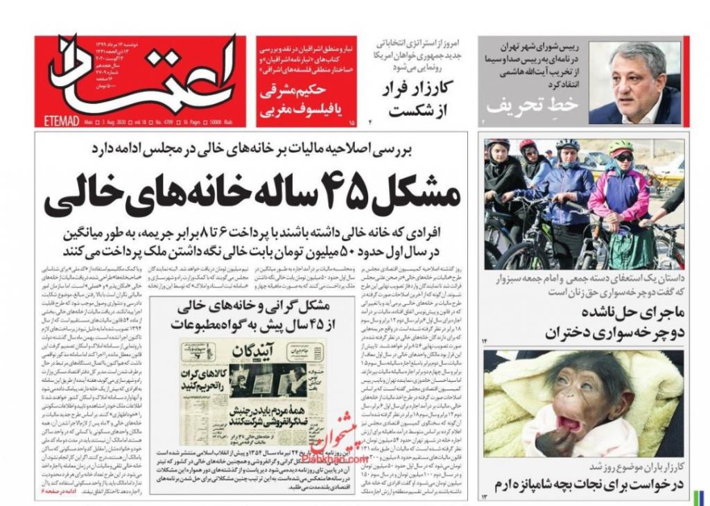 مانشيت إيران: هجوم أصولي على الإصلاحيين بسبب الاتفاق النووي 6