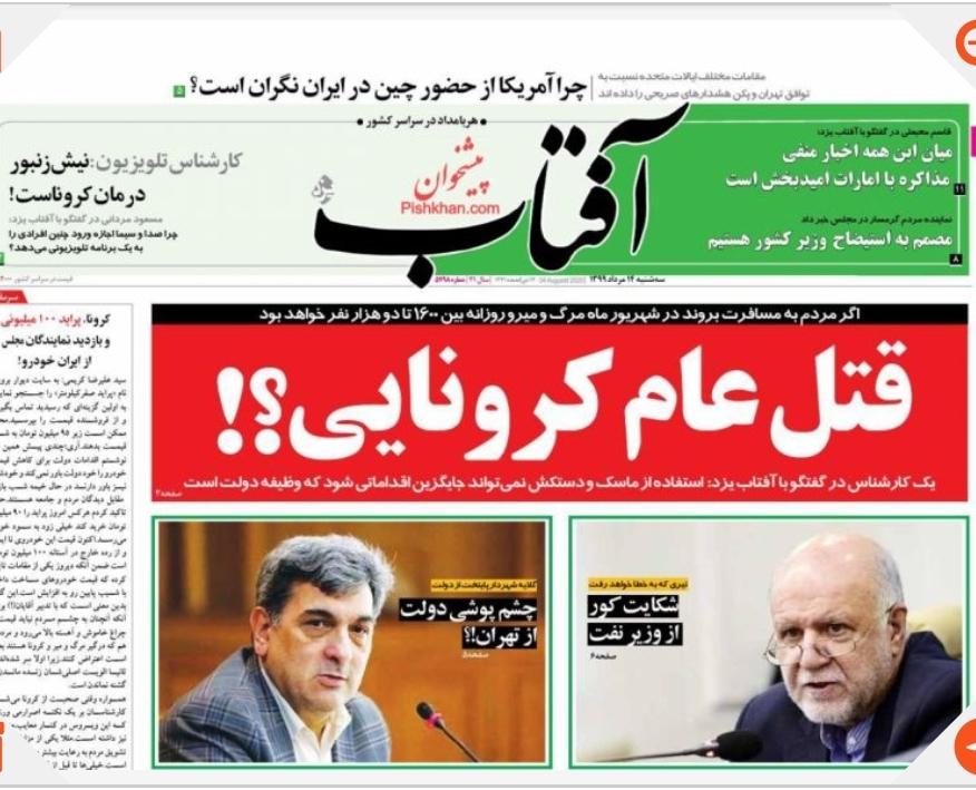 مانشيت إيران: الإصلاحيون يبدأون خطوات التحضير لانتخابات 2021 3