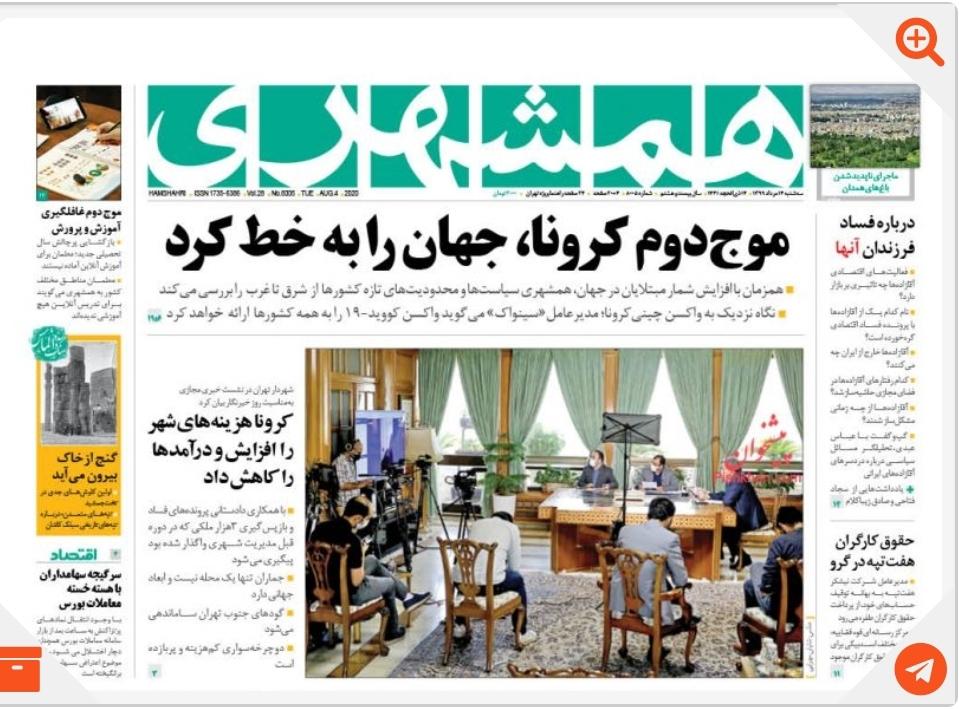مانشيت إيران: الإصلاحيون يبدأون خطوات التحضير لانتخابات 2021 9
