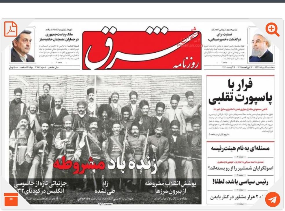 مانشيت إيران: الإصلاحيون يبدأون خطوات التحضير لانتخابات 2021 5