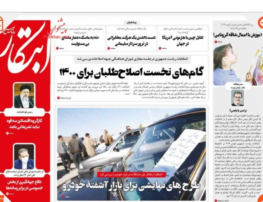 مانشيت إيران: الإصلاحيون يبدأون خطوات التحضير لانتخابات 2021 4