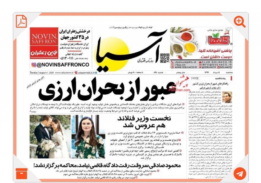 مانشيت إيران: الإصلاحيون يبدأون خطوات التحضير لانتخابات 2021 2