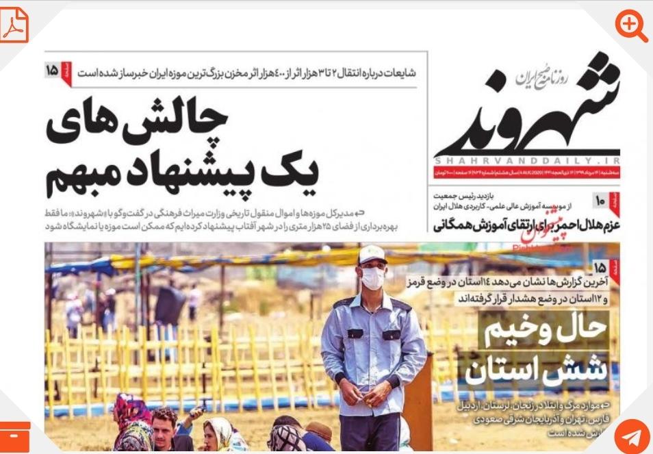 مانشيت إيران: الإصلاحيون يبدأون خطوات التحضير لانتخابات 2021 6