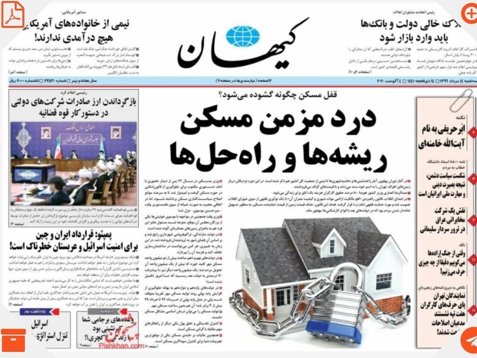 مانشيت إيران: الإصلاحيون يبدأون خطوات التحضير لانتخابات 2021 8
