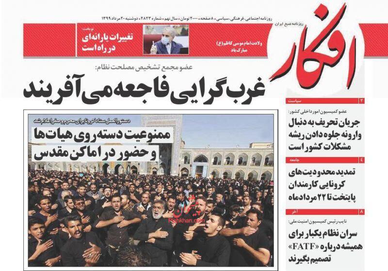 مانشيت إيران: هل يكون احمدي نجاد الثاني مرشحًا للأصوليين في انتخابات الرئاسة المقبلة؟ 2