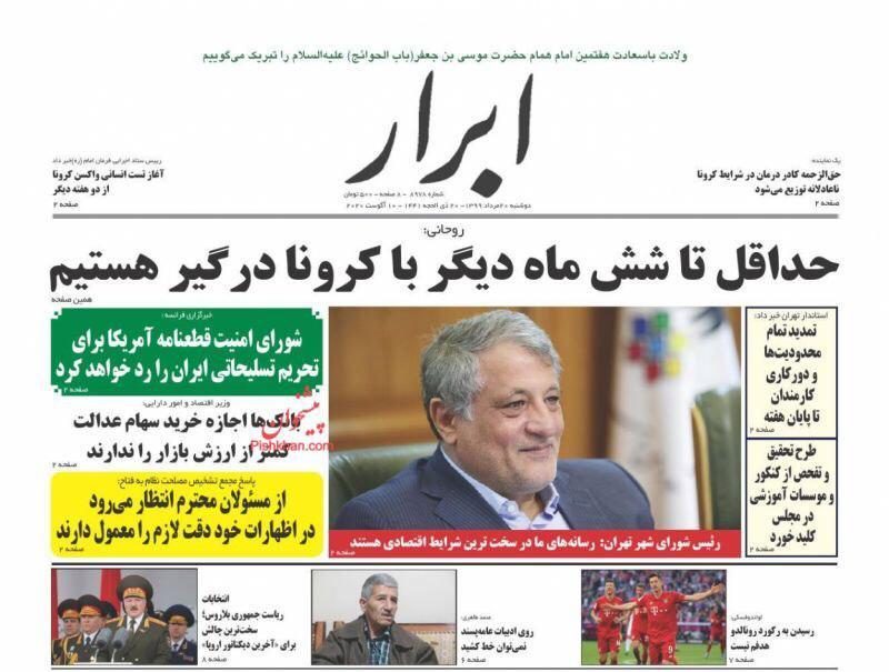مانشيت إيران: هل يكون احمدي نجاد الثاني مرشحًا للأصوليين في انتخابات الرئاسة المقبلة؟ 1