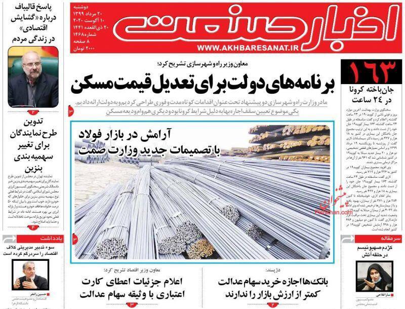 مانشيت إيران: هل يكون احمدي نجاد الثاني مرشحًا للأصوليين في انتخابات الرئاسة المقبلة؟ 4