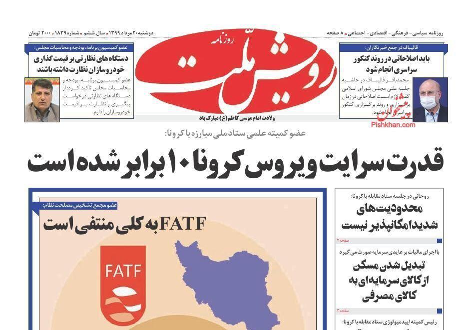 مانشيت إيران: هل يكون احمدي نجاد الثاني مرشحًا للأصوليين في انتخابات الرئاسة المقبلة؟ 8