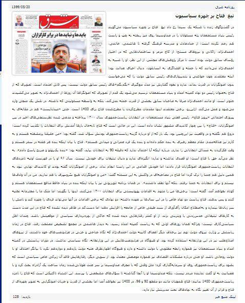 مانشيت إيران: هل يكون احمدي نجاد الثاني مرشحًا للأصوليين في انتخابات الرئاسة المقبلة؟ 9