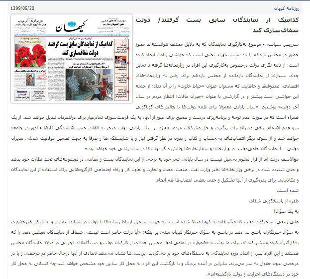 مانشيت إيران: هل يكون احمدي نجاد الثاني مرشحًا للأصوليين في انتخابات الرئاسة المقبلة؟ 10