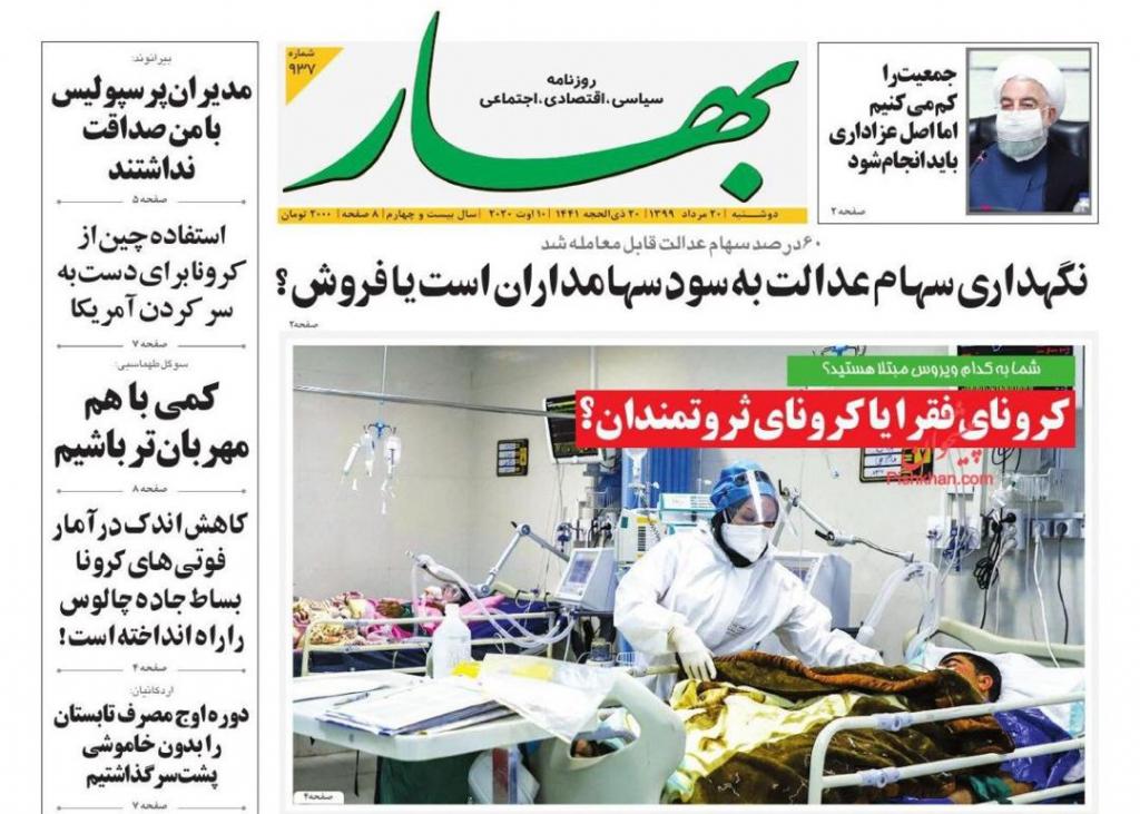 مانشيت إيران: هل يكون احمدي نجاد الثاني مرشحًا للأصوليين في انتخابات الرئاسة المقبلة؟ 6