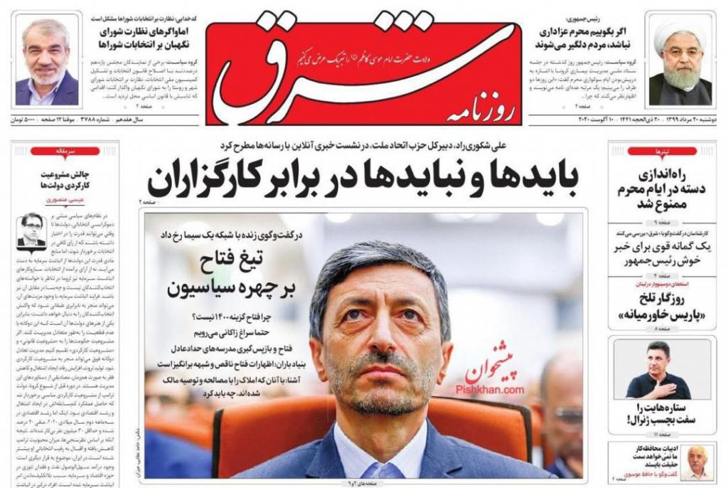 مانشيت إيران: هل يكون احمدي نجاد الثاني مرشحًا للأصوليين في انتخابات الرئاسة المقبلة؟ 3