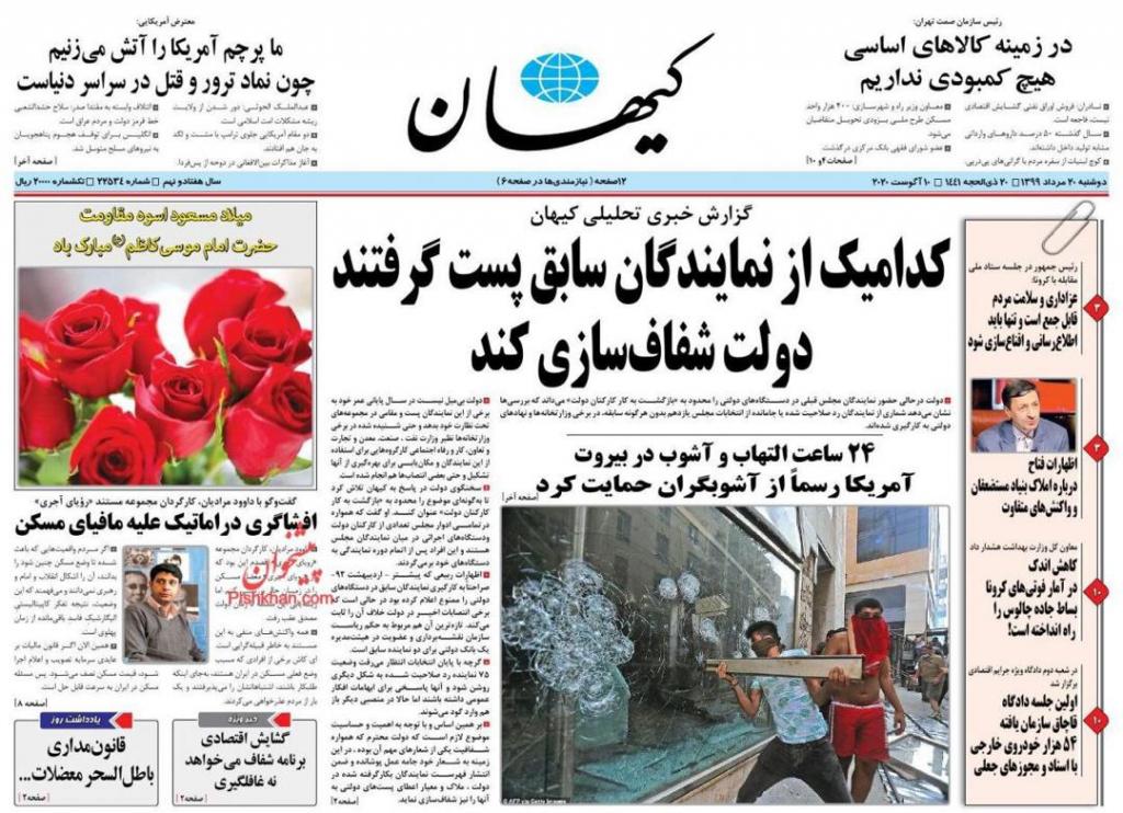 مانشيت إيران: هل يكون احمدي نجاد الثاني مرشحًا للأصوليين في انتخابات الرئاسة المقبلة؟ 7