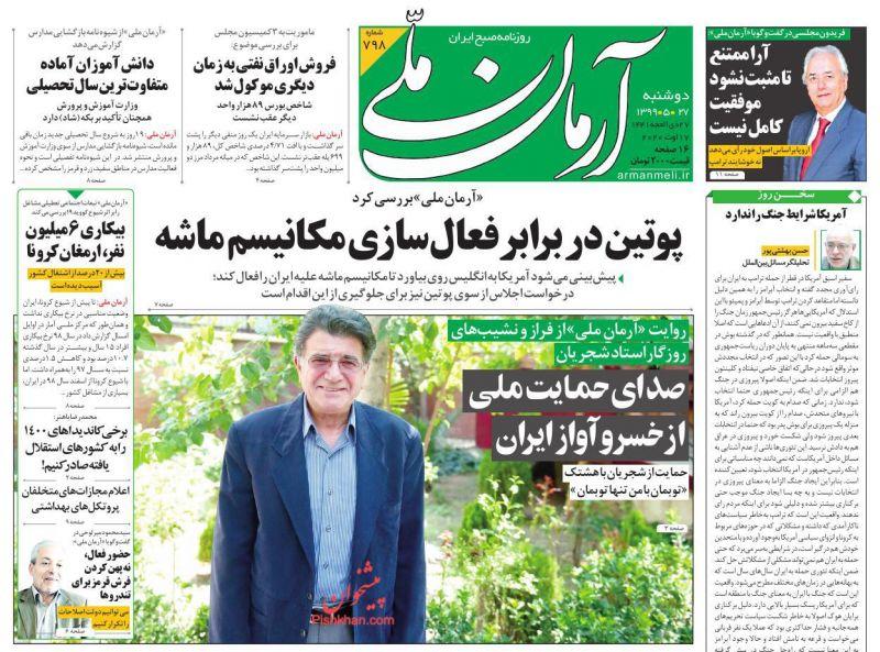 مانشيت إيران: مأزق واشنطن بين تمديد حظر التسليح وآلية ضغط الزناد 1