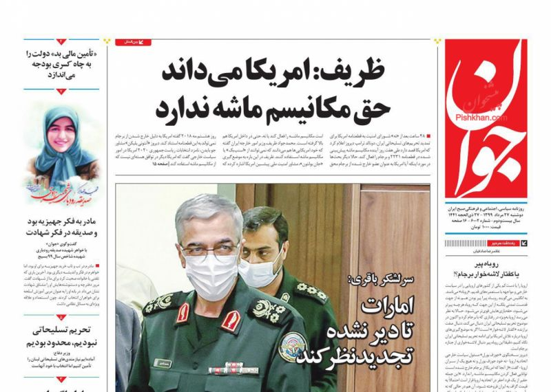 مانشيت إيران: مأزق واشنطن بين تمديد حظر التسليح وآلية ضغط الزناد 2