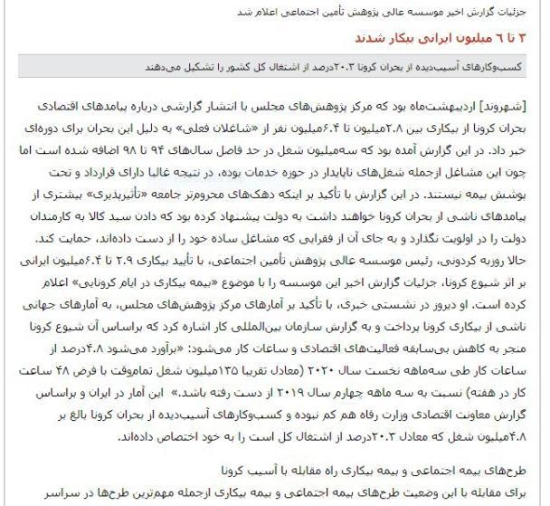 مانشيت إيران: مأزق واشنطن بين تمديد حظر التسليح وآلية ضغط الزناد 7