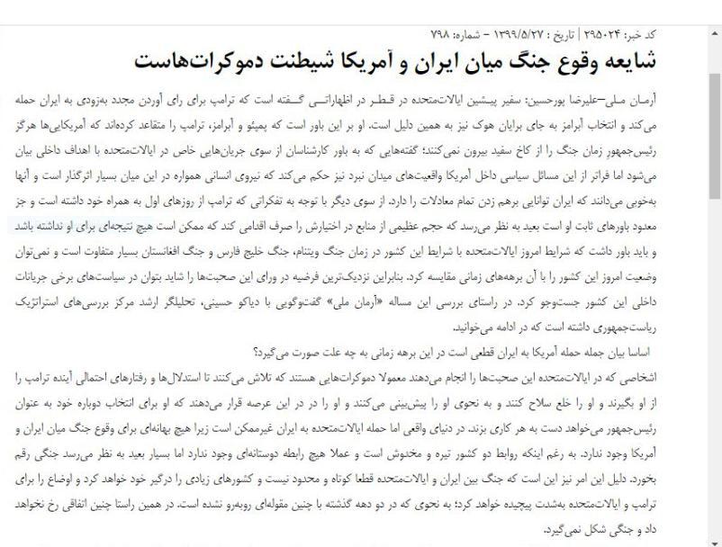 مانشيت إيران: مأزق واشنطن بين تمديد حظر التسليح وآلية ضغط الزناد 6