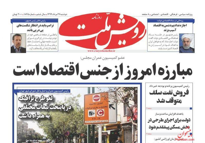 مانشيت إيران: مأزق واشنطن بين تمديد حظر التسليح وآلية ضغط الزناد 5
