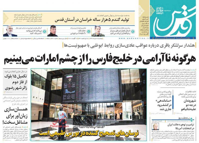 مانشيت إيران: مأزق واشنطن بين تمديد حظر التسليح وآلية ضغط الزناد 4