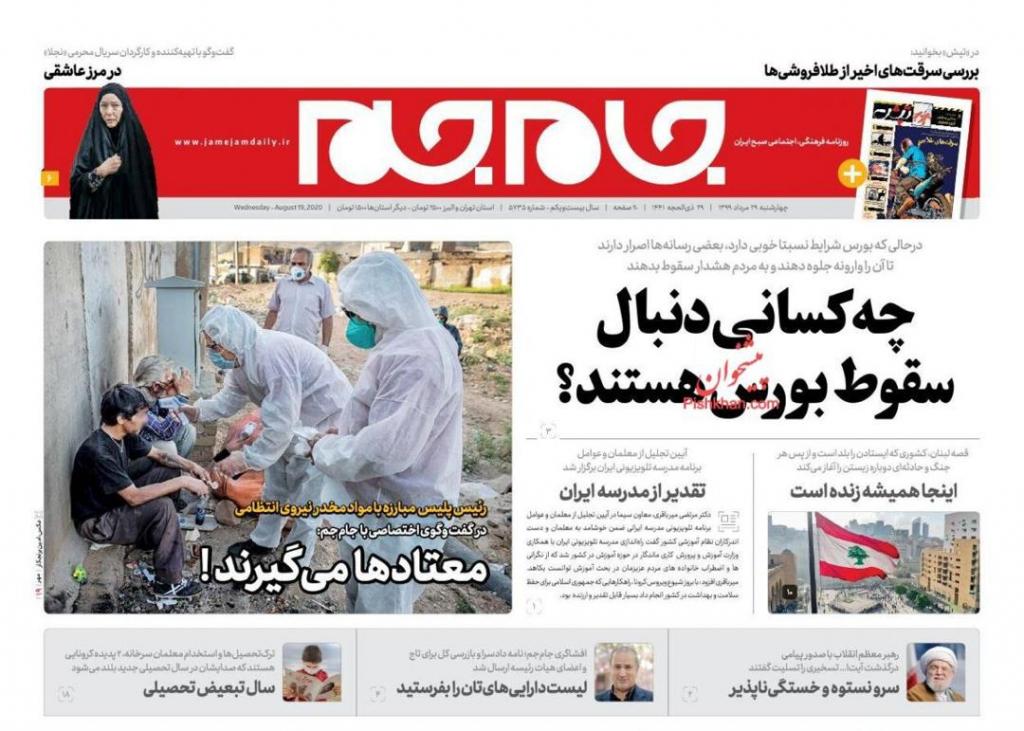 مانشيت إيران: بورصة طهران مُهددة بالسقوط.. حقيقة أم شائعة؟ 7