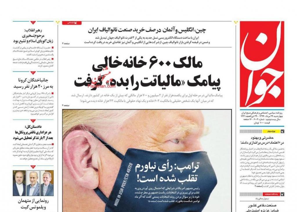 مانشيت إيران: بورصة طهران مُهددة بالسقوط.. حقيقة أم شائعة؟ 3