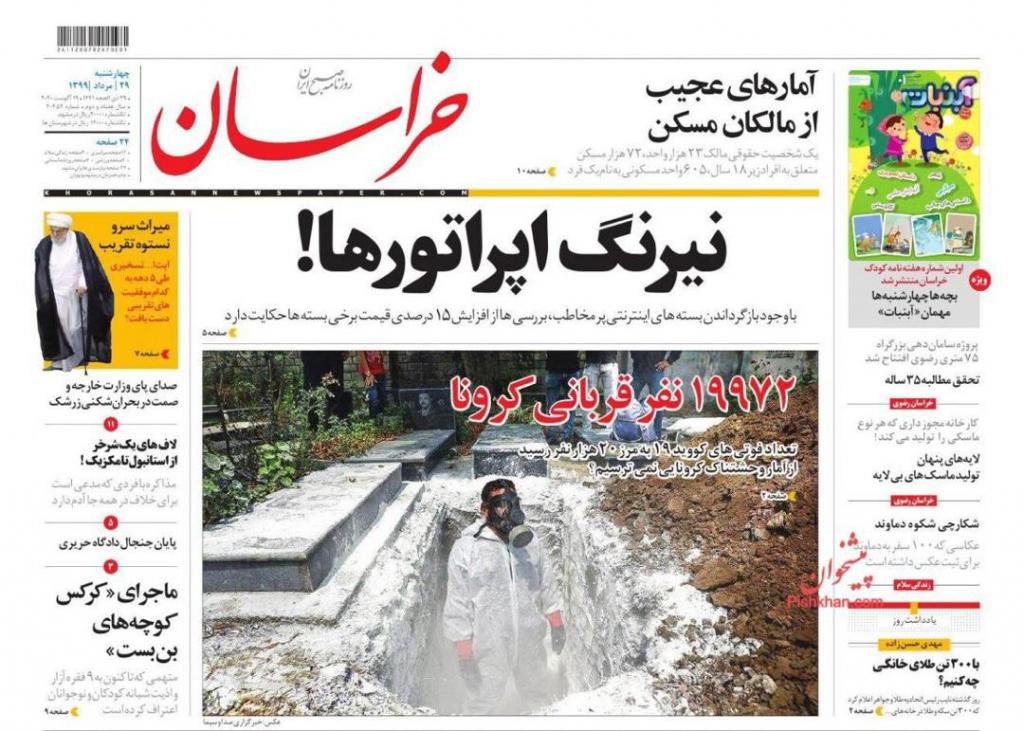 مانشيت إيران: بورصة طهران مُهددة بالسقوط.. حقيقة أم شائعة؟ 6