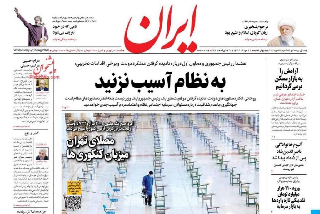 مانشيت إيران: بورصة طهران مُهددة بالسقوط.. حقيقة أم شائعة؟ 4