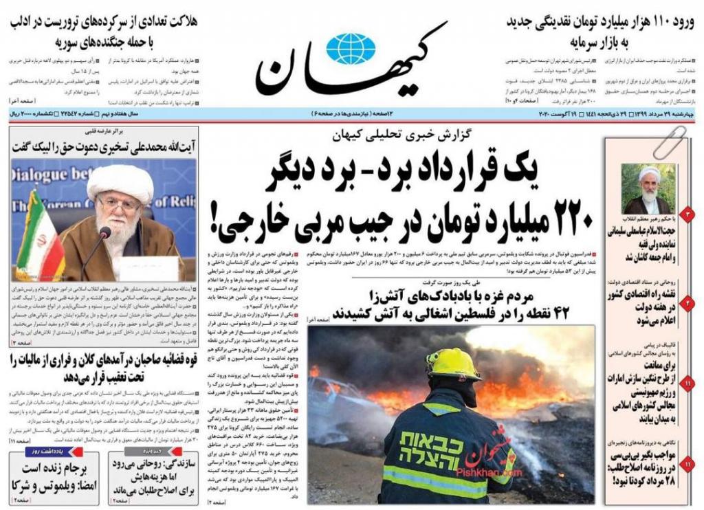 مانشيت إيران: بورصة طهران مُهددة بالسقوط.. حقيقة أم شائعة؟ 8
