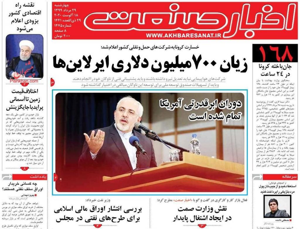 مانشيت إيران: بورصة طهران مُهددة بالسقوط.. حقيقة أم شائعة؟ 5