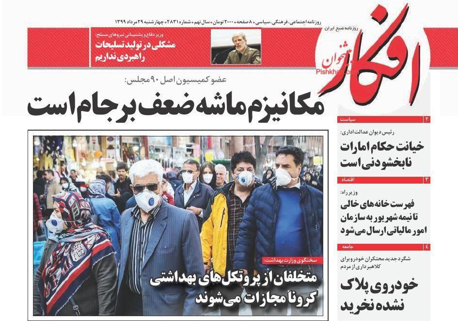 مانشيت إيران: بورصة طهران مُهددة بالسقوط.. حقيقة أم شائعة؟ 2