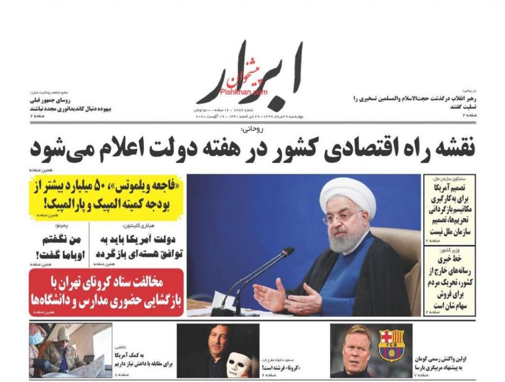 مانشيت إيران: بورصة طهران مُهددة بالسقوط.. حقيقة أم شائعة؟ 1