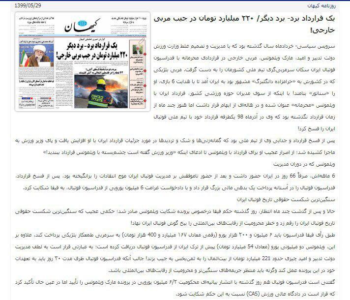 مانشيت إيران: بورصة طهران مُهددة بالسقوط.. حقيقة أم شائعة؟ 10