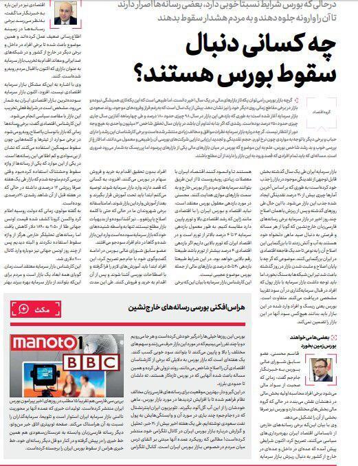 مانشيت إيران: بورصة طهران مُهددة بالسقوط.. حقيقة أم شائعة؟ 9