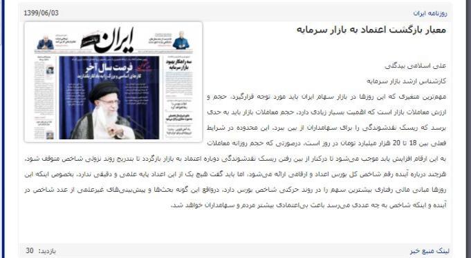 مانشيت إيران: ماذا كشفت نتائج مراجعة تفاصيل الصندوق الأسود للطائرة الأوكرانية؟ 9